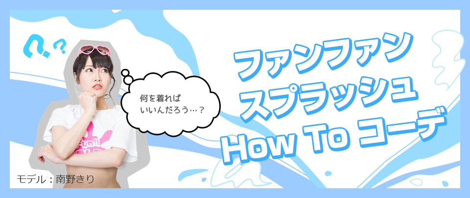How To コーデ