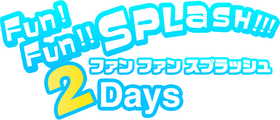 fun!fun!!Splash!!! 2days