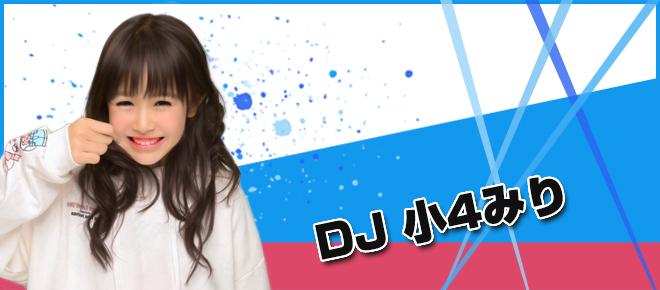 DJ 小4みり