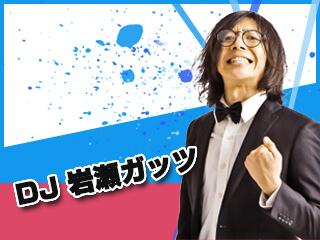 DJ 岩瀬ガッツ