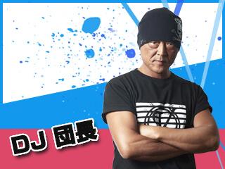 DJ 団長