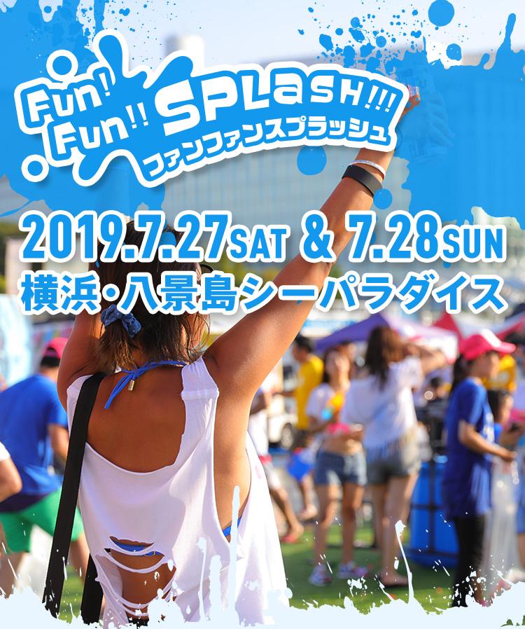 2019.7.27SAT & 7.28SUN横浜・八景島シーパラダイス